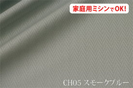表情のある大きめヘリンボン コットンヘリンボン 【色:スモークブルー CH05】 幅広160cm ! コットン100%♪ダブル巾 日本製 生地 布 綿 布団カバー シーツ ピロケース クッション カーテン