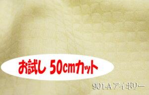 「お試し 50cmカット」 フクレジャガード キャロルJC 超広巾215cm♪ 【色:アイボリー 901-A】日本製 生地 布 ソファカバー バッグ マルチカバー ベットカバー コタツ上掛け 敷きマット