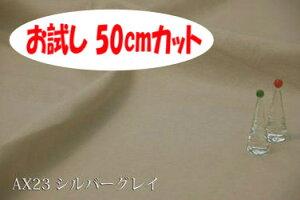 「お試し 50cmカット(幅広153cm)」 麻100% 【色:シルバーグレイ AX23】 幅広 153cm キャンパス無地・全30色以上♪ダブル巾 日本製 生地 布 布団カバー シーツ ピロケース テーブルクロス