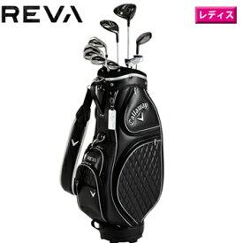 キャロウェイ 2020 REVA パッケージセット 10点 日本仕様 (9本+キャディバッグ) ブラック [Callaway REVA PACKAGE SET フルセット クラブセット レディース ゴルフ]