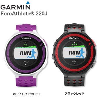GARMIN ForeAthlete 220J ワイヤレスランニングウォッチ 日本正規品 [ガーミン フォアアスリート ランニング ]