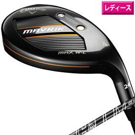 キャロウェイ 2020 マーベリック マックス W-LITE レディース ハイブリッド ユーティリティ US仕様 UST Mamiya Helium Black 4 カーボンシャフト [Callaway WOMEN'S MAVRIK MAX W-Lite Hybrid UT ゴルフ]