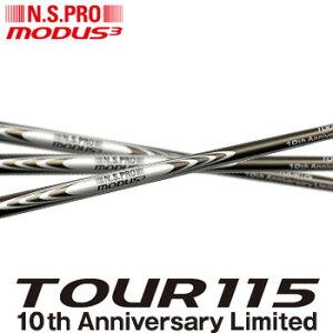 日本シャフト 2020 N.S.PRO MODUS3 TOUR 115 10th Anniversary Limited スチールシャフト 6本セット (5-W) [NSプロ モーダス3 ブラック 10周年 限定 ゴルフ]
