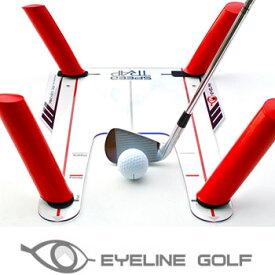 朝日 EYELINE GOLF スピードトラップ スイング練習器 ELG-ST01 日本正規品 [アイライン SPEED TRAP ボールをしっかり捕らえる 正確なショット スライスフックの矯正 ゴルフ]