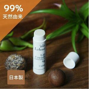 自然に潤う「 リップクリーム 」 Lip Cream 4g 日本製 天然成分 99% 乾燥対策 保湿 ハチミツ オレイン酸 スポットケア スティック リップ