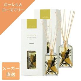 【ローレル&ローズマリー】リードディフューザー 2個セット ハベノア 150ml/日本製 芳香剤 香り おうち時間 部屋 天然精油100% 日本製 天然の香り インテリア 自然の恵み 本物