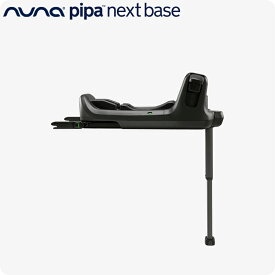 チャイルドシート オプション 新生児 R129 i-size 適合 pipa next base ( ピパ ネクスト ベース ) nuna NUNA ヌナ katoji KATOJI カトージ