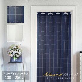 シンプル・ナチュラル Nプレーン アコーディオンカーテン選べる2色 100×250cm 間仕切り おしゃれ