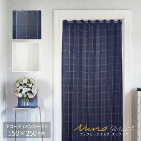 シンプル・ナチュラル Nプレーン アコーディオンカーテン選べる2色 150×250cm 間仕切り おしゃれ