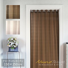 シンプル・ナチュラル プレーン アコーディオンカーテン選べる2色 150×250cm 間仕切り おしゃれ