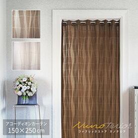 シンプル・ナチュラル ウェーブ アコーディオンカーテン選べる2色 150×250cm 間仕切り おしゃれ