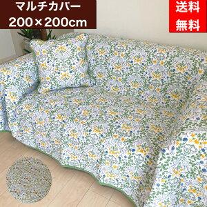 マルチカバー 200×200cm 綿100% かわいい 花柄 北欧 ボタニカル グリーン イエロー ナチュラル 肌触りがいい 夏 涼しい かけるだけ ソファーカバー 2人掛け 軽い 薄い 正方形 ミラージュ