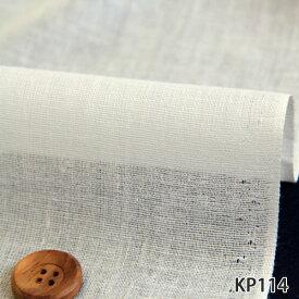 接着芯 (KP114) ハイモ布接着芯 中〜厚地用(布目の粗い強力接着タイプ) 50cm単位