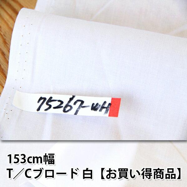 153cm幅T/Cブロード 白 【お買い得商品】