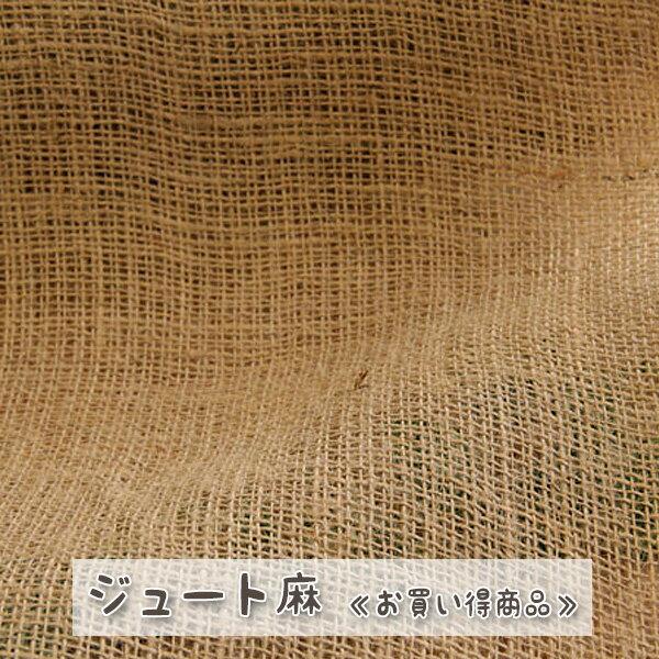 ジュート麻 ナチュラルベージュ 【お買い得商品】