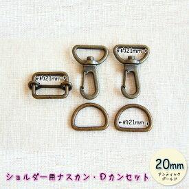 《5%OFF》**【ショルダー用ナスカン・Dカンセット】** 20mm