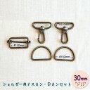 《5%OFF》【ショルダー用ナスカン・Dカンセット】 30mm