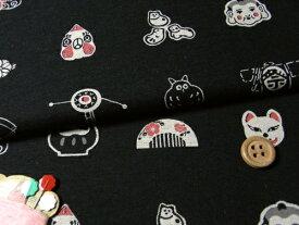 和風コットン生地・匠 日本の伝統玩具(黒)【RCP】