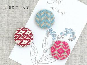 こぎんキット・くるみボタン3個セット(お花)【RCP】