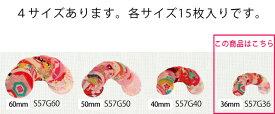 カット済み丸型一越ちりめん・36ミリ(15枚入)【RCP】