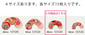 カット済み丸型一越ちりめん・40ミリ(15枚入)【RCP】