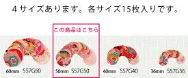 カット済み丸型一越ちりめん・50ミリ(15枚入)【RCP】