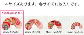 カット済み丸型一越ちりめん・60ミリ(15枚入)【RCP】