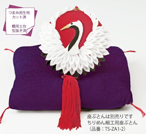 京ちりめんつまみ細工キット・鶴のてまり【RCP】