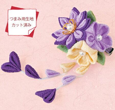 京ちりめんつまみ細工キット・花束のブローチ(紫)【RCP】