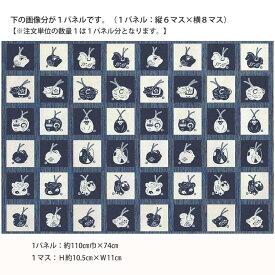 和柄コットン生地・匠 干支の土鈴(紺)パネル販売【RCP】