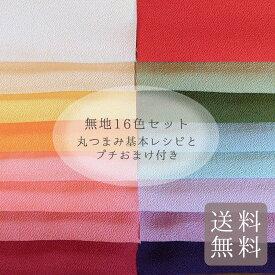 一越ちりめん生地 無地16色セット/35×25cm(つまみ細工簡単レシピ&プチおまけ付)【RCP】