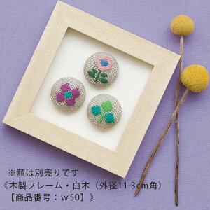 こぎんキット・くるみボタン3個セット(のはら)【RCP】