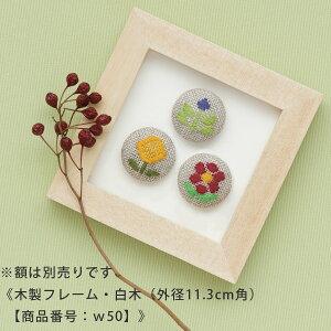 こぎんキット・くるみボタン3個セット(つぼみ)【RCP】