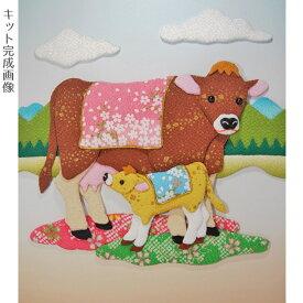 2021 干支押絵キット 草原の親子牛【RCP】