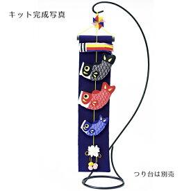 端午の節句/こどもの日 手作りキット こいのぼり京錦【RCP】