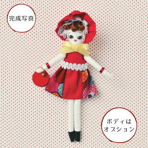 ドールチャームドレス手作りキット BUNKA DOLL(赤)【RCP】