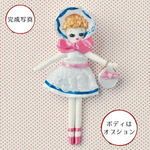 ドールチャームドレス手作りキット BUNKA DOLL(白)【RCP】