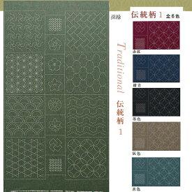 刺し子紬「伝統柄コレクション1」約108×61cm (洗うと消えるプリント)【RCP】