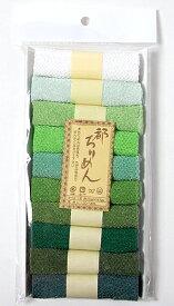 レーヨンちりめん・緑系無地カットクロスセット(22×16.5cmが10枚入)【RCP】