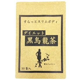 ダイエット黒烏龍茶 ダイエット茶 黒烏龍茶 ジャスミン茶風味 30袋入