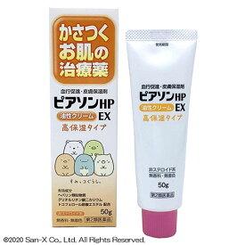 【第2類医薬品】ピアソンHPクリーム油性EX ヘパリン類似物質 乾燥肌、角化症