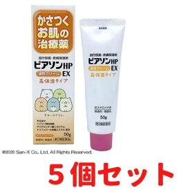 【第2類医薬品】ピアソンHPクリーム油性EX (5個セット) ヘパリン類似物質 乾燥肌、角化症
