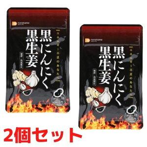 黒にんにく黒生姜 【80粒×2個セット】 サプリメント 醗酵食品 青森県産 約40日分
