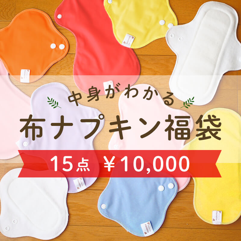 布ナプキン福袋1万円|15点入り オーガニックコットン使用布ナプキン 【送料無料】