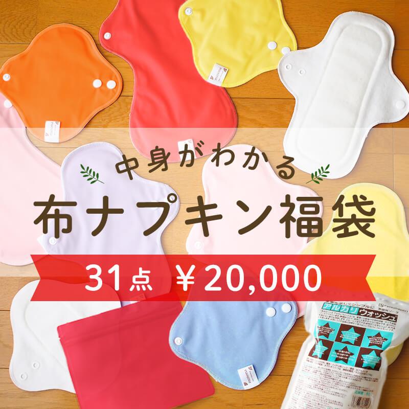 布ナプキン福袋2万円 31点入り オーガニックコットン使用布ナプキン 【送料無料】