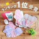 オーガニック布ナプキン10枚セット おりもの用・昼用・夜用17〜36cm 洗剤500g・携帯袋つき(ピンク・パープル)