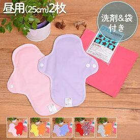 オーガニックコットン布ナプキン 2枚セット(昼用25cm・防水)洗剤+携帯袋付き 生理用品 ナプキン ぬのな ヌノナ