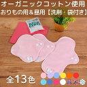 妊活おためし布ナプキン 3枚 セット 昼用 おりもの用 オーガニック|送料無料
