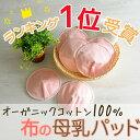 母乳パッド オーガニック100% 防水布つき|お得な3組6枚セット(ふつうの厚さ)[全2色]