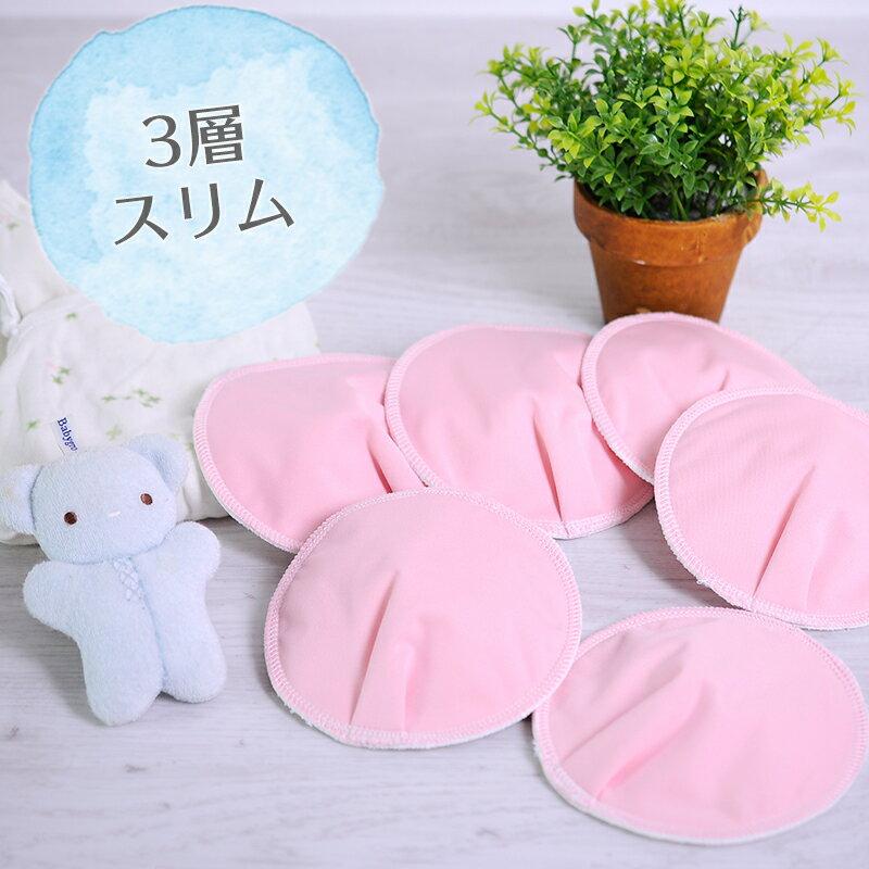 母乳パッド オーガニック100% 防水布つき|お得な3組6枚セット(3層・スリム)[全2色]